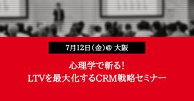 【7月12日(金)開催】心理学で斬る!LTVを最大化するCRM戦略セミナー@大阪