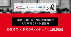【8月28日(水)開催】年商10億円以上のEC企業様必見!「SNS活用×新規クリエイティブ×CRM戦略」で売上げ最大化を目指すセミナー@恵比寿