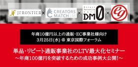 【3月25日(水)開催】単品・リピート通販事業社のLTV最大化セミナー@東京国際フォーラム