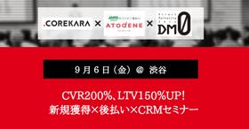 【9月6日(金)開催】CVR200%、LTV150%アップ! 新規獲得×後払い×CRMを1日で学べるセミナー@渋谷