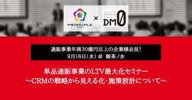 【9月18日(水)開催】単品通販事業のLTV最大化セミナー ~CRMの戦略から見える化・施策設計について~@御茶ノ水