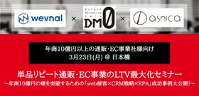【3月23日(月)開催】単品リピート通販・EC事業のLTV最大化セミナー@日本橋