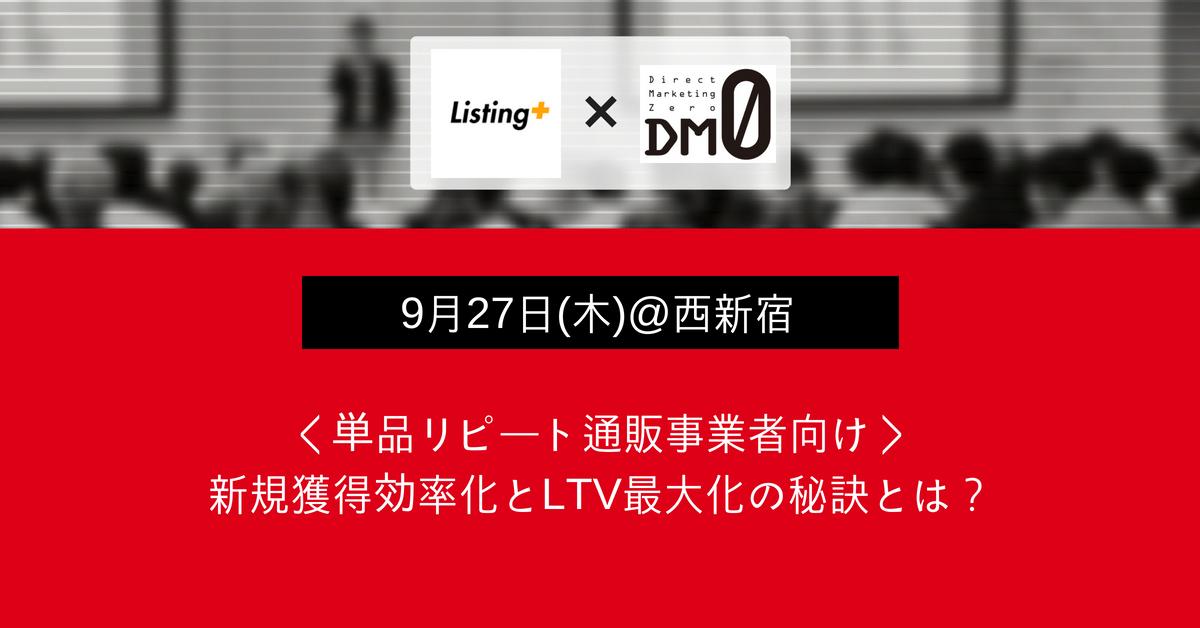 新規獲得効率化とLTV最大化の秘訣とは?(リスティングプラス✕DM0)