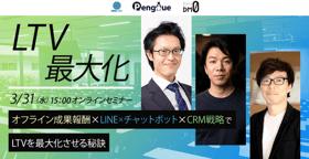 3/31(水)開催:「オフライン成果報酬」×「LINE×チャットボット」×「CRM戦略」でLTVを最大化させる秘訣 大公開
