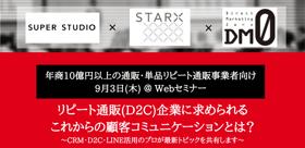 【9月3日(木)開催Webセミナー】『リピート通販(D2C)企業に求められる これからの顧客コミュニケーションとは?』