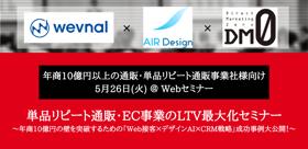 ※申込受付終了※【5月26日(火)開催Webセミナー】単品リピート通販・EC事業のLTV最大化セミナー のお知らせ