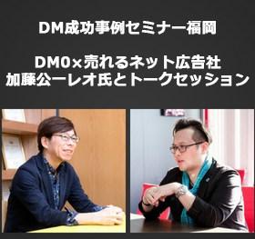 【申込〆切:5/21(月)まで!】DM成功事例セミナー2018福岡に登壇します。