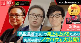【2/19(金)開催Webセミナー】単品通販(D2C)の売上を上げるための実践可能なノウハウを大公開!