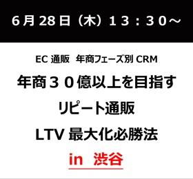 EC/通販年商フェーズ別CRMセミナー開催@渋谷