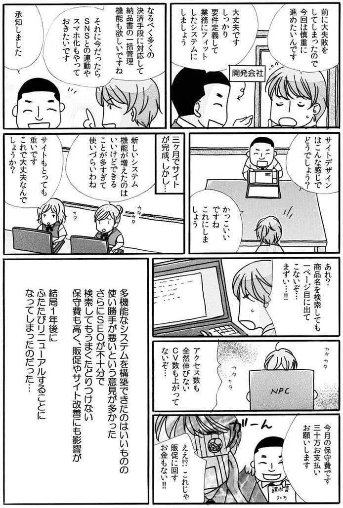 DM0サービス内容_ECサイト前編