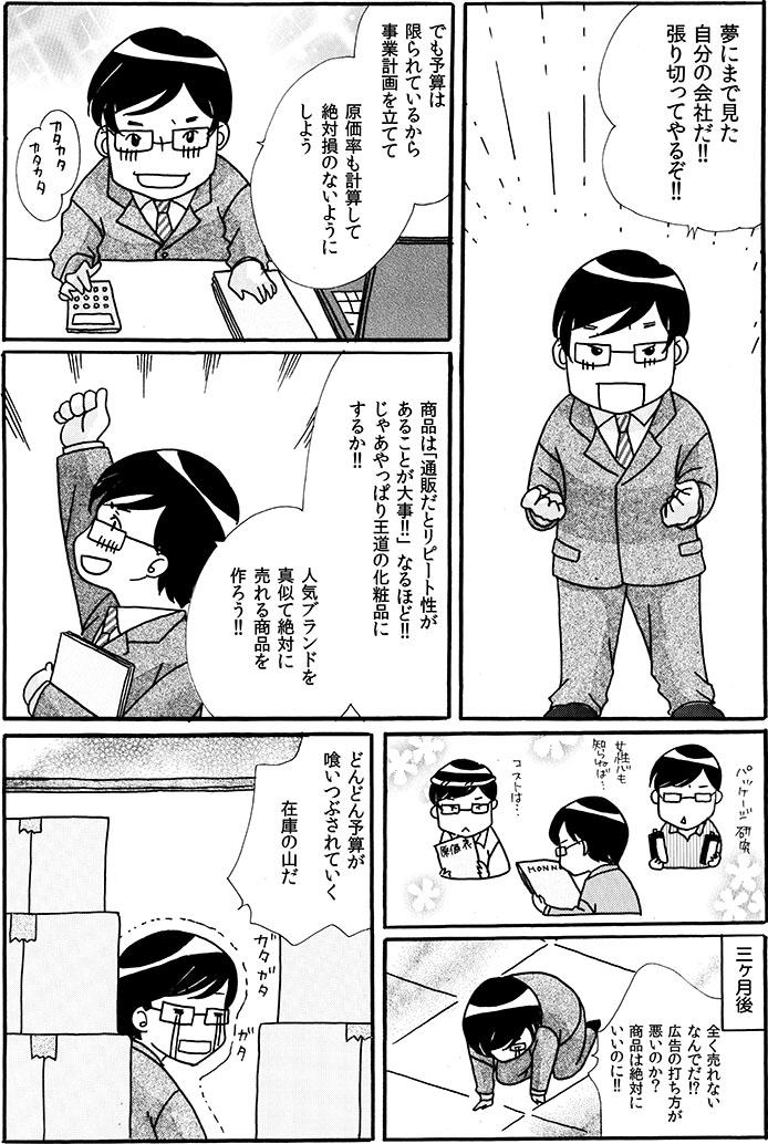 DM0_サービス内容_商品開発_前編