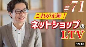 【インタビュー動画公開】YouTube「ECの未来」チャンネルさんにインタビューを受けました!【前編】