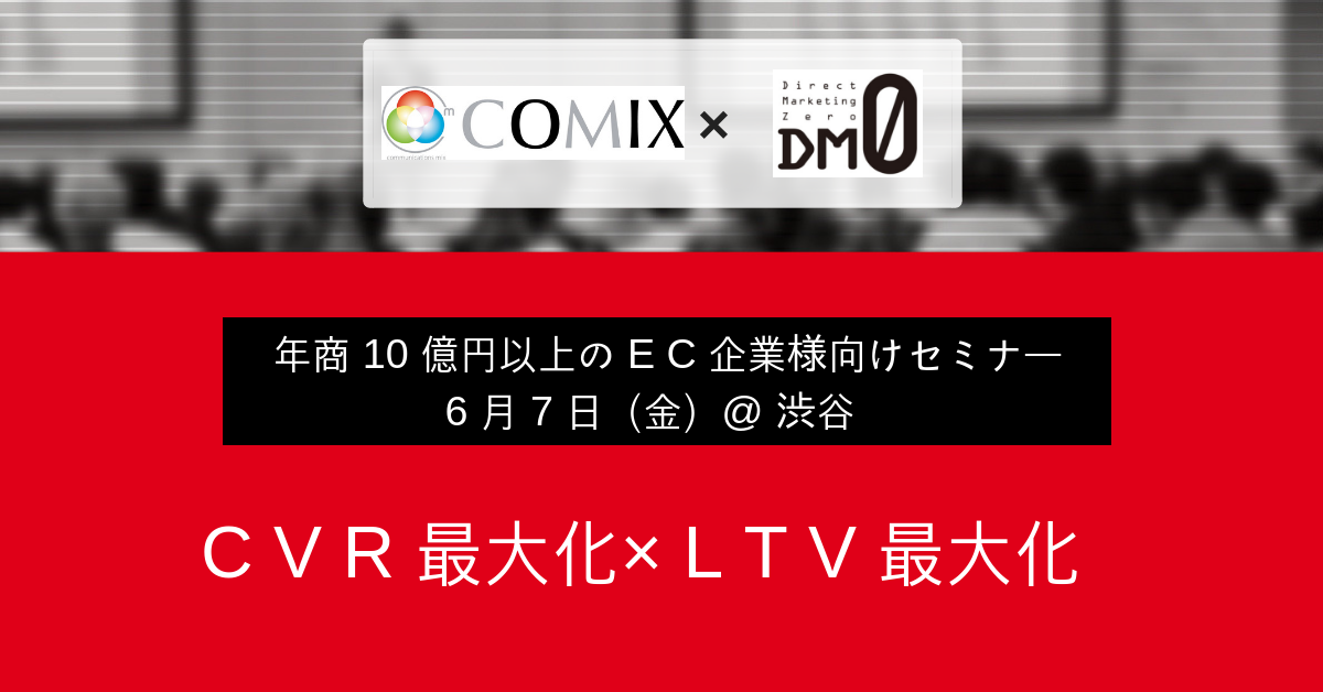 【6月7日(金)開催!】「CVR最大化×LTV最大化」で売上げ最大化を目指すセミナー@渋谷