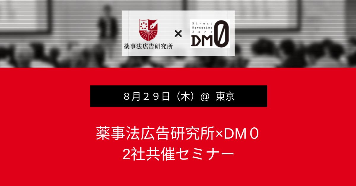【告知】8月29日(木)開催    「薬事法広告研究所×DM0」2社共催セミナーのお知らせ
