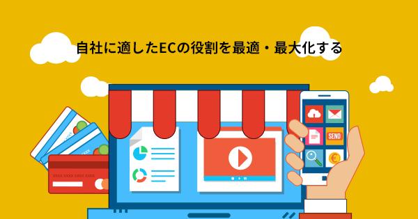 【宣伝会議】12/18(火)『メーカー・ブランドのためのEC活用実践講座』