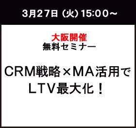 【大阪開催】CRM戦略×MA活用セミナー