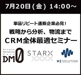 戦略からデータ分析、物流までCRM「全体最適」セミナー @五反田
