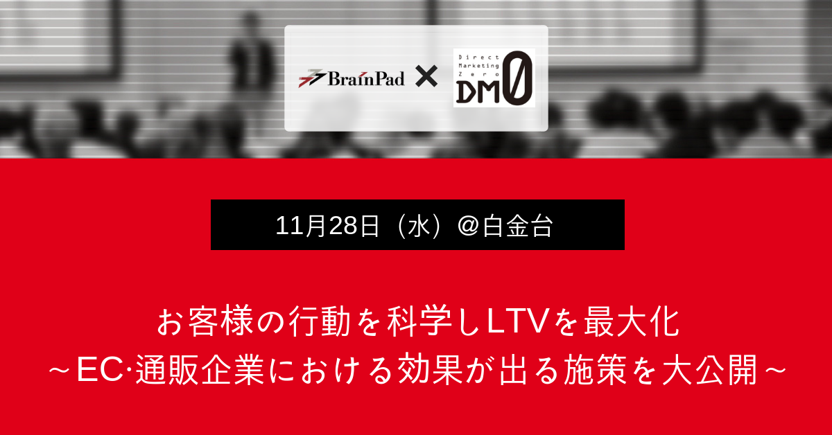 11月28日(水) MA運用・CRM戦略セミナー