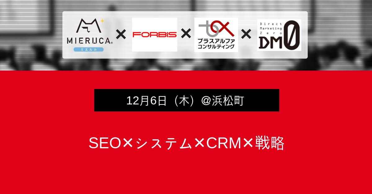 12月6日(木) SEO集客・CRM・システムの選び方を1日で学ぶセミナー