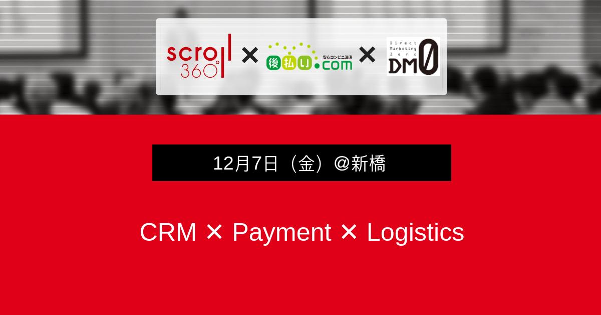 12月7日(金)「CRM×後払い決済×物流梱包テクニック」セミナー