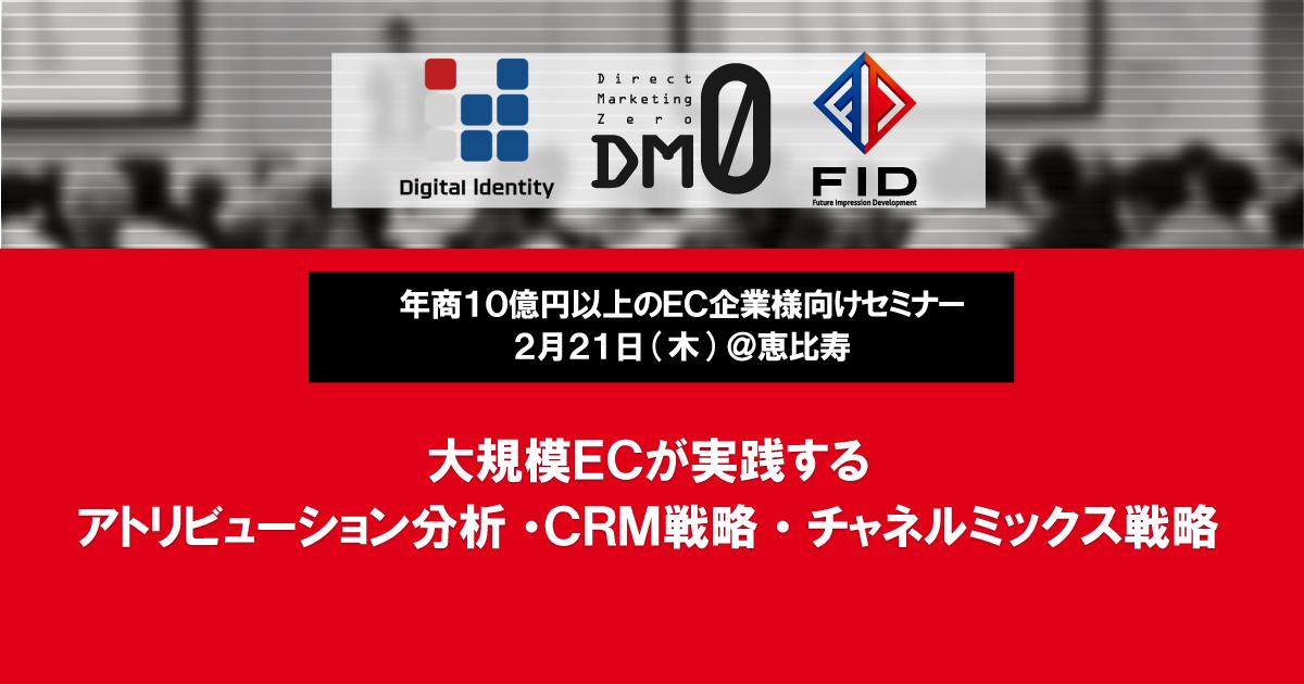 2月21日(木)開催・年商10億円以上の大規模EC企業向けセミナー