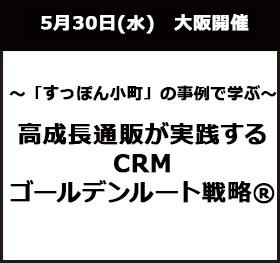 【大阪開催セミナ-】「すっぽん小町」の事例で学ぶ高成長通販が実践するCRM ゴールデンルート戦略®
