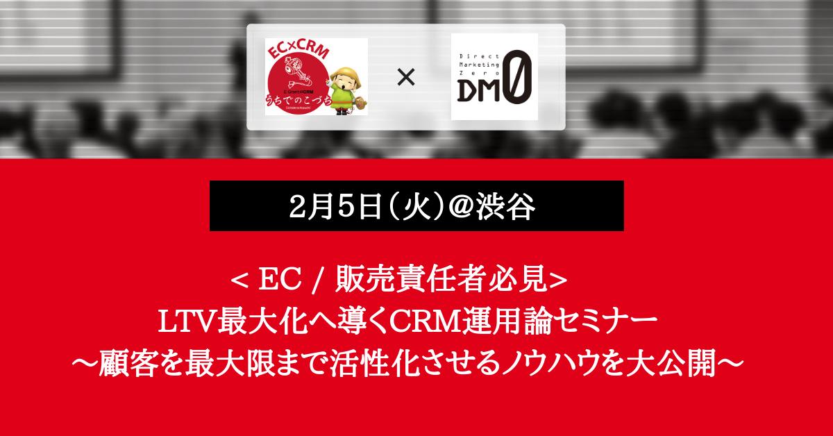 2月5日(火)開催『LTV最大化へ導くCRM運用論』セミナー