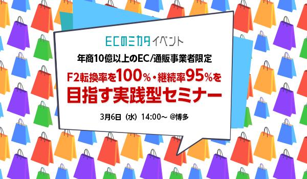 【福岡開催】3月6日(水)F2転換率100%・継続率95%を目指す実践型セミナー