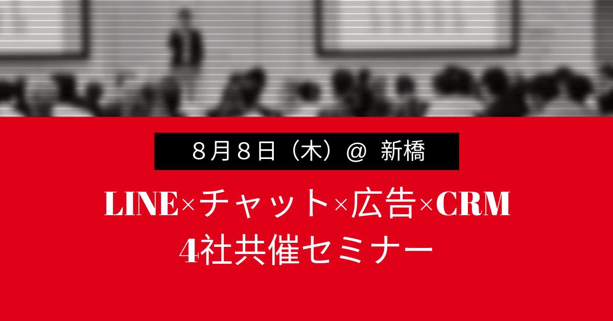 【告知】8月8日(木)開催      「LINE×チャット×広告×CRM」4社共催セミナーのお知らせ