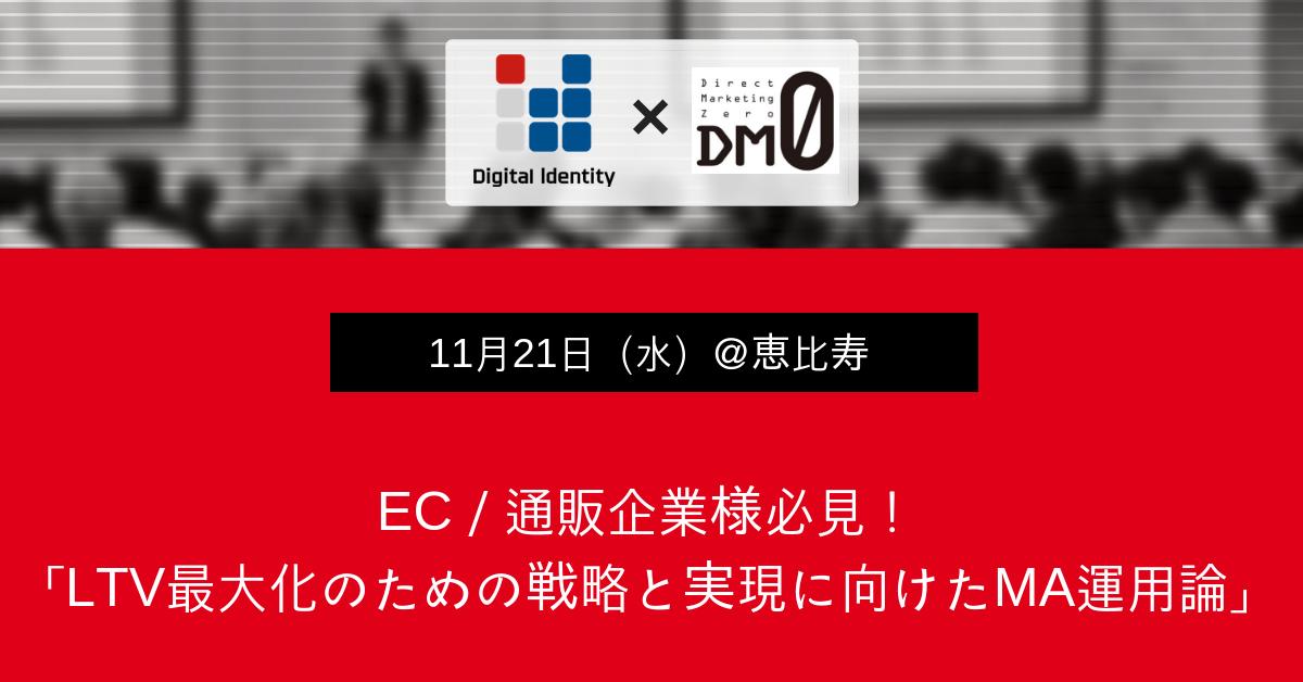 11/21(水)MA運用&CRMセミナー