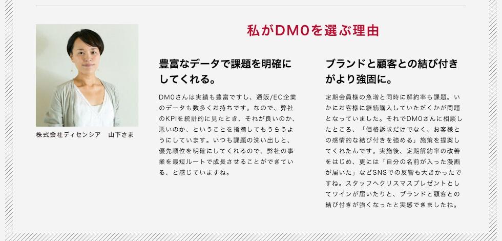 私がDM0を選ぶ理由
