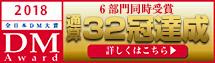 DM Award