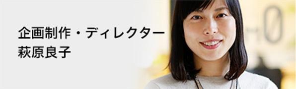 Ryoko Hagihara