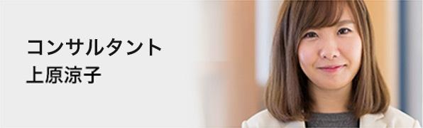 Ryoko Uehara Consulting Department