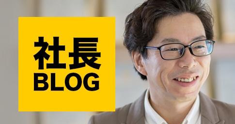 社長ブログ「田村雅樹のゴールデンルートストラテジー」