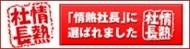 jyonetsu_side-e1413163867939 (190x49)