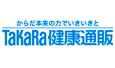 Takara健康通販