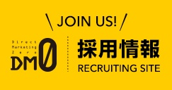 採用情報 RECRUITING SITE