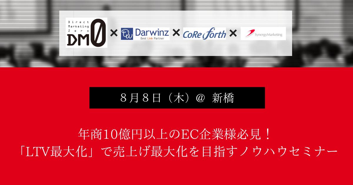 【8月8日(木)開催!】       年商10億円以上のEC企業様必見! LTV最大化を目指すセミナー@新橋