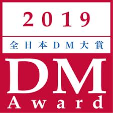 「第33回全日本DM大賞」で2部門同時受賞!