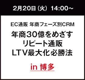【セミナー in 博多】EC通販年商フェーズ別CRMセミナー開催!