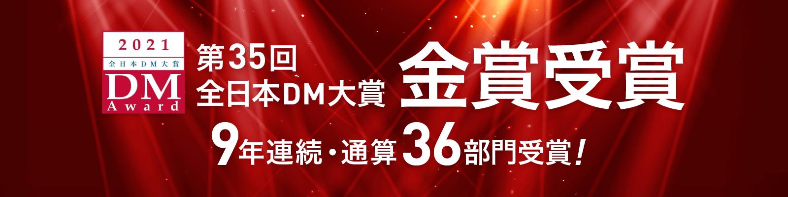 第35回全日本DM大賞 金賞受賞